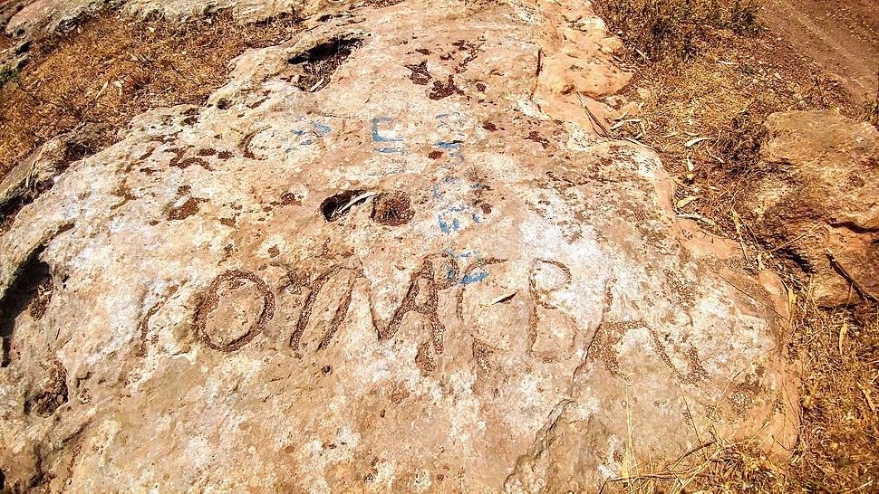 Ancient Usha Techum Shabbat rock
