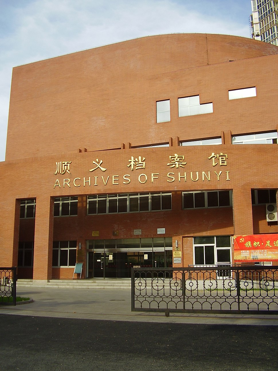 ArchivesofShunyi0.JPG