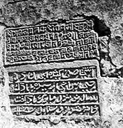 Atashgah-inscription-jackson1911.jpg