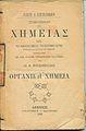 Athanasios Rousopoulos Organiki Himeia.jpg