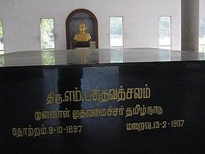 M. Bhaktavatsalam - Image: Bakthavatchalam memorial in Chennai