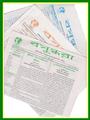 Basundhar Bengali e-Magazine.png