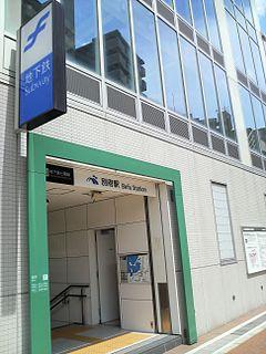 Befu Station (Fukuoka) Metro station in Fukuoka, Japan