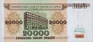 Belarus-1994-Bill-20000-Obverse