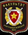 Belarus Military Academy--Internal Troops Department patch (II).png