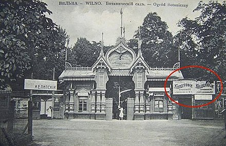 Billboard above the Botanical Garden (now Bernardinai Garden) main gates of the first cinema screening in Vilnius (1897) Billboard of the first cinema screening in Vilnius (1897).jpg