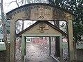 Birth place of Aniruddhadev entrance gate.jpg