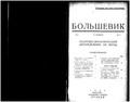 Bolshevik 1929 No1.pdf