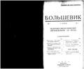 Bolshevik 1929 No7.pdf