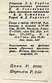 Book by Ivan Goncharov - Oblomov. img 04.jpg