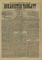 Bukarester Tagblatt 1891-12-08, nr. 275.pdf
