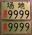 CHINA c.2009 -SOUVENIR or DECORATIVE MOTORCYCLE OR BICYCLE license plates 圽地 Flickr - woody1778a.jpg