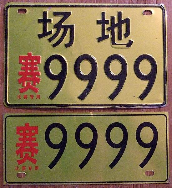 Decorative License Plates Canada