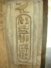 Kartusche Altes 196 Gypten Wikipedia