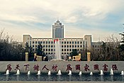 Central Campus of Shandong University.jpg