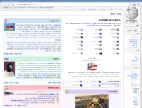 Chromium Hebrew Wikipedia Screenshot.png