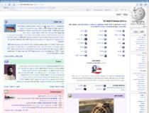 Chromium Hebrew Wikipedia Screenshot.png