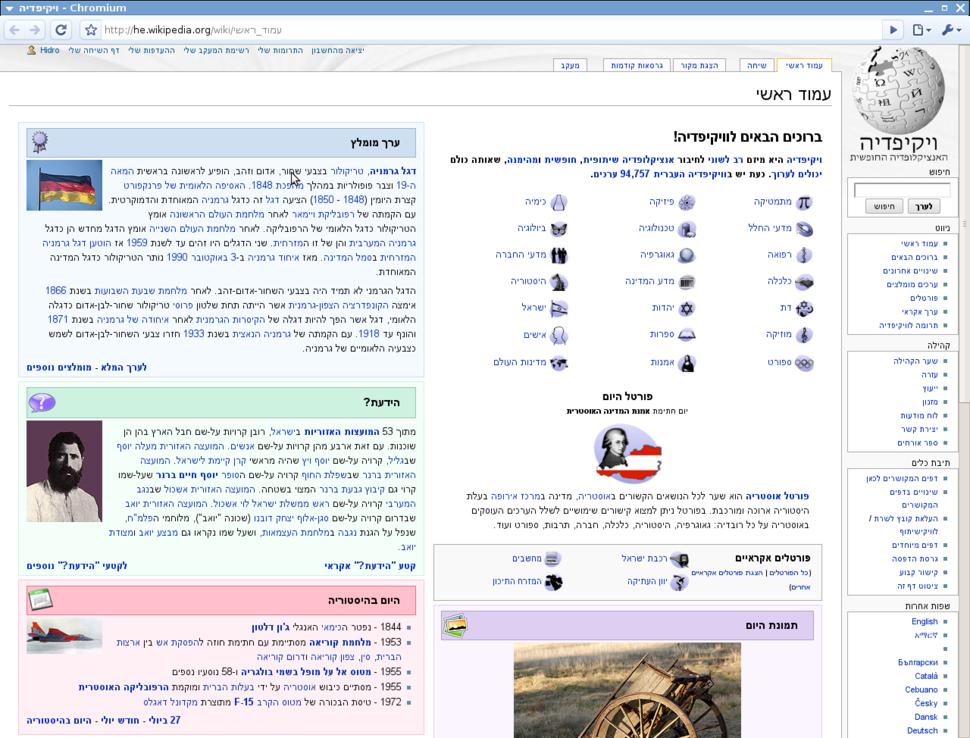Chromium Hebrew Wikipedia Screenshot