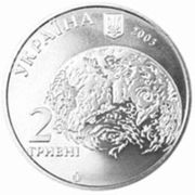 Coin of Ukraine Vernads a.jpg
