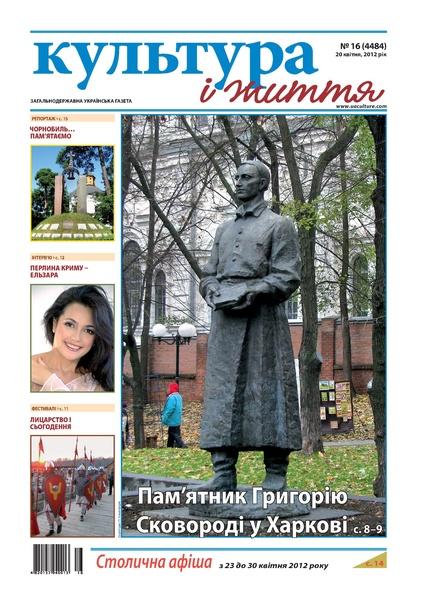 File:Culture and life, 16-2012.pdf