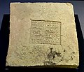 Cuneiform dedication by Gudea on a mud brick, excavated in Iraq, end of the Gutian period, 22nd century BC, clay - Tokyo National Museum - Tokyo, Japan - DSC08544.jpg