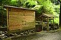 Dai Jingu(Cha Soumei)-Shrine in Yuyadani, Ujitawara, Kyoto August 5, 2018 11.jpg