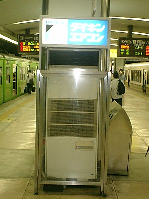 Daikin - Image: Daikin air conditioner at Tennoji Station 20060626