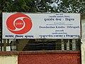 Doordarshan Kendra, Dibrugarh.jpg