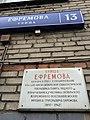 Efremov street, Moscow .jpg