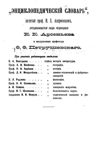 File:Encyclopedicheskii slovar tom 37 a.djvu