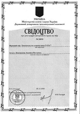 Copyright - A copyright certificate for proof of the Fermat theorem, issued by the State Department of Intellectual Property of Ukraine.