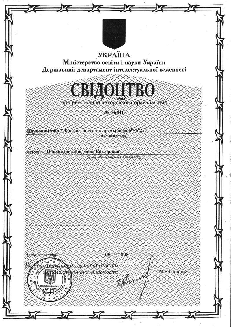 Fermat Last Theorem %22proof%22 registered by Ukraine officials.jpg