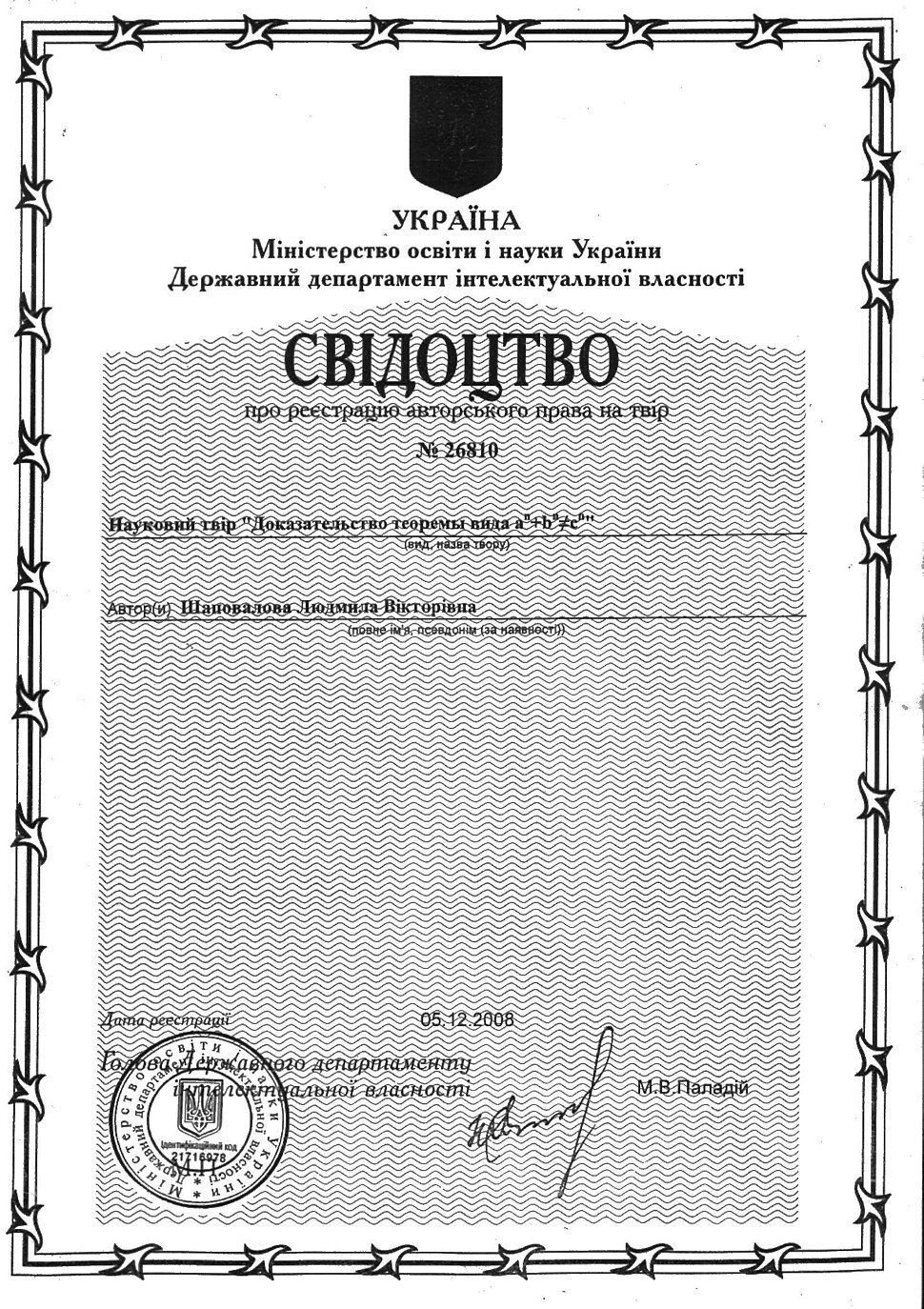 Fermat Last Theorem %22proof%22 registered by Ukraine officials.jpg