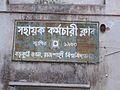 First Building Of Rajshahi University In Rajshahi City.jpg
