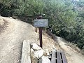 First Water Trail Sign on Mount Wilson Trail.jpg