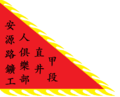Flag of Anyuan Railway-Miners Strike 2.png