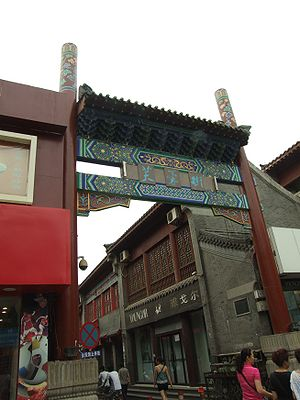 Jinan - Entrance to Water Lily Street,a historical shopping street in Jinan.