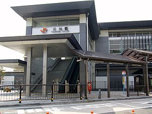 FutagawaStation Japan.jpg
