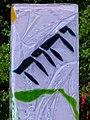 Garten der Religionen Bleiburg Tetragramm.jpg