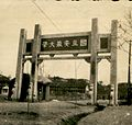 Gate of National Anhui University (Wu Hu).jpg