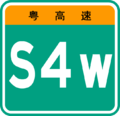 Guangdong Expwy S4W sign no name.png