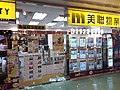 HK 上環 Sheung Wan 信德中心 Shun Tak Centre mall morning August 2019 SSG 92.jpg