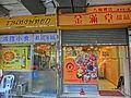 HK 九龍城 Kln City 城南道 South Wall Road Feb-2014 ZR2 shops restaurant dessert.JPG