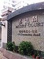 HK 九龍塘 Kln Tong 范信達道 Fessenden Road 真能閣 Merry Court Oct-2011.jpg