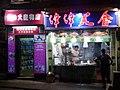 HK 西營盤 Sai Ying Pun 屈地街 Whitty Street night 津津美食 take away food shop neon sign November 2017 Lnv2.jpg