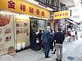 HK 西營盤 Sai Ying Pun 水街 Water Street food shop Kam Cheung pork restaurant January 2019 SSG.jpg