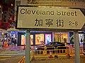HK CWB night 加寧街 Cleveland Street name sign Mar-2013.JPG