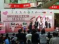 HK KickoffCeremonyFor2008WorldAIDSDayActivities.JPG