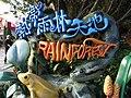 HK Ocean Park 熱帶雨林天地 Rainforest sign Sep-2012.JPG