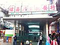 HK SSP 深水埗 Sham Shui Po 桂林街 Kweilin Street 鴨寮街 Apliu Street Nov-2013 subway tunnel entrance 煒嘉時裝 Wai Ka Fashion Cheung Sha Wan Road.JPG